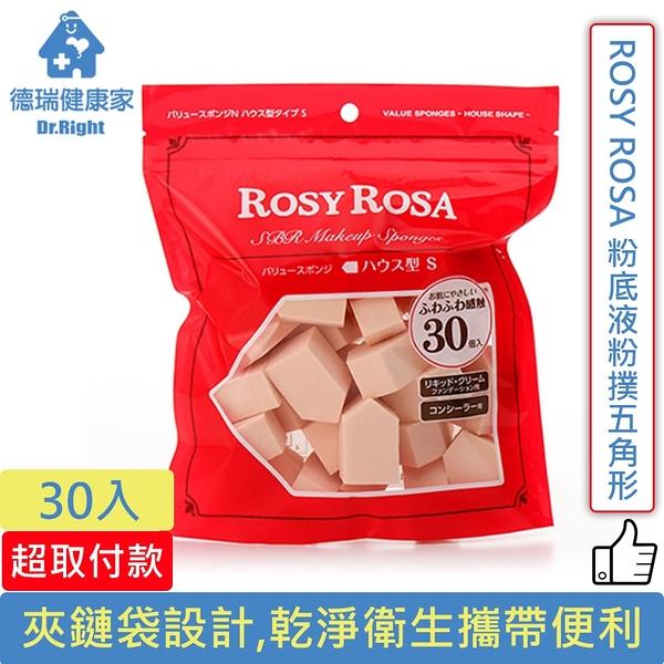 ROSY ROSA 粉底液粉撲五角形 30個入◆德瑞健康家◆