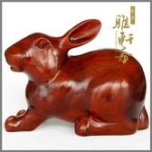 [超豐國際]東陽木雕刻兔子風水擺設 實木質12十二生肖紅木兔1入