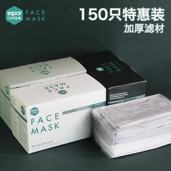 一次性口罩 活性炭透氣獨立包裝防曬黑 ☸mousika