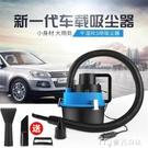 車載吸塵器120W車載吸塵器12V便捷式干濕兩用吸塵器車載車用吸塵器 麥吉良品