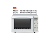 《Panasonic 國際牌》23公升 自動除臭 6段烹調火力 光波燒烤變頻式 微波爐 NN-C236