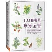 100種藥草療癒全書:史上最完整的西洋藥草寶典,100種藥草圖解×藥草的使用&應