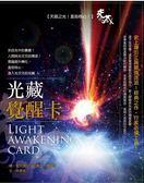 光藏覺醒卡(含書、牌陣紙、及牌卡108張)