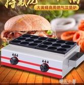 大黃蜂18孔雞蛋漢堡機爐商用燃氣中式雞蛋肉漢堡機紅豆餅機蛋肉堡QM『櫻花小屋』