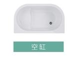 【麗室衛浴】BATHTUB WORLD  3011  小空間福音 壓克力造型缸含牆 100*70*61公分 帶右座椅