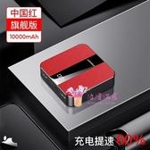 行動電源 20000M毫安品勝原裝大容量超薄便攜小巧快充電寶蘋果X華為oppo小米vivo手機專用迷你T 2色