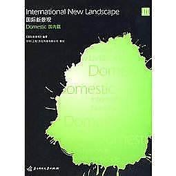 簡體書-十日到貨 R3Y【國際新景觀 國內篇Ⅲ International New Landscape Domestic】 9...