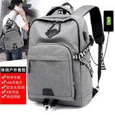 後背包男士大容量休閒高中學生書包時尚潮流防水帆布旅行電腦背包 至簡元素