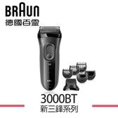 【BRAUN 德國百靈】 新三鋒系列造型組 電鬍刀 3000BT-黑