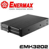 保銳 ENERMAX EMK3202 內接式 雙槽 2.5吋 硬碟抽取盒(鋁包覆/安裝於3.5吋位子)