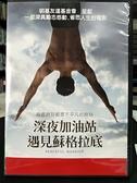 挖寶二手片-P62-024-正版DVD-電影【深夜加油站遇見蘇格拉底】-史考特馬其洛茲 尼克諾特(直購價)