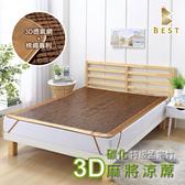 3D頂級碳化麻將蓆 單人3尺 棉繩專利 涼蓆 涼席 蜂巢式止滑透氣網 省電必備 BEST寢飾