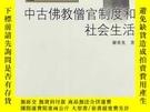 二手書博民逛書店罕見中國佛教僧官制度和社會生活Y233701 謝重光 商務印書館 出版2009