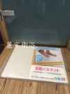 【麗室衛浴】日本原裝 100%日本製 MOISS 超吸水 腳踏墊 吸水墊