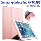 【三折軟殼套】Samsung Galaxy Tab A7 10.4吋 三折側掀軟殼/休眠皮套/支架斜立/防摔耐刮/SM-T505/T500-ZW