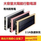 M10000大容量超薄太陽能行動電源蘋果oppo華為vivo手機通用移動電源 超值價