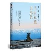 北陸私藏.裏風景(福井.石川.富山慢遊案內)