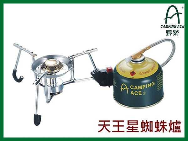 ╭OUTDOOR NICE╮野樂 CAMPING ACE 天王星蜘蛛爐 ARC-2111 快速爐 登山爐 輕量化 電子點火 台灣製造