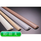 KSS RD-40 圓型地板配線槽 灰 (單支)