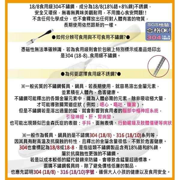 【304不銹鋼】 日式餐具-簡約大餐叉-SGS檢驗合格