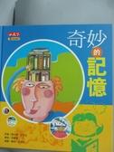 【書寶二手書T9/少年童書_QJJ】奇妙的記憶_戴安娜.史旺生