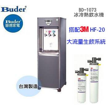 【天耀淨水】Buder 普德 BD-1073 搭配《3M HF-20商用淨水系統》水塔式熱交換 立地型 三溫飲水機