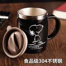 史努比創意辦公室水杯不銹鋼茶杯喝水馬克杯帶蓋勺咖啡杯家用杯子【喜迎台秋節】