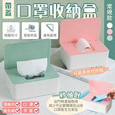 帶蓋口罩收納盒 常規款 一秒抽取 口罩儲存盒 口罩暫存盒 衛生紙盒【BG0218】《約翰家庭百貨