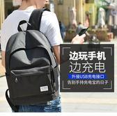 全館免運 背包男士休閒旅行雙肩包韓版電腦大容量