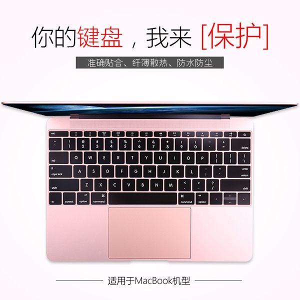 鍵盤膜 Macbook pro retina air 11 13 15吋 筆電膜 按鍵貼 防塵膜 防水 超薄 散熱 不變形 保護膜