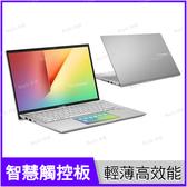 華碩 ASUS S432FL-0062S8265U 銀定了 Vivobook S14 輕薄筆電【14 FHD/i5-8265U/8G/MX250 2G/512G SSD/Buy3c奇展】