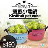 ◎季節限定◎【木匠手作】小電鍋蛋糕 - 奇異果 (舒芙蕾/重乳酪)