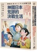 神國日本荒謬的決戰生活:一切都是為了勝利!文宣與雜誌如何為戰爭服務?大東亞戰爭下