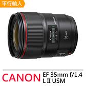 CANON EF 35mm f/1.4L II USM 超廣角及廣角定焦鏡頭*(平行輸入)-送專用拭鏡筆+減壓背帶