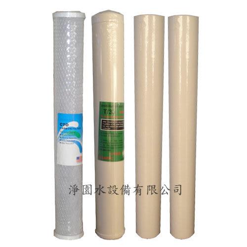 [淨園] 台製20英吋PP濾2支+顆粒活性碳+壓縮活性碳濾心/全戶式水塔濾心/商業用濾心