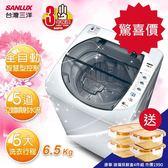 送康寧透明玻璃保鮮盒4件組  台灣三洋SANLUX 6.5kg單槽洗衣機 ASW-87HTB