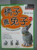 【書寶 書T1 /寵物_ONU 】橘子養兔子_ 橘子