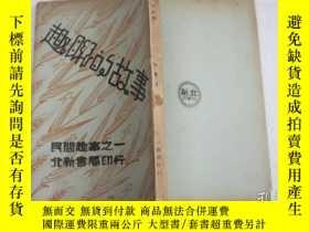 二手書博民逛書店罕見《趣聯的故事》Y132718 林蘭編 北新書局 出版1932