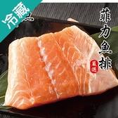 【嚴選新鮮】挪威鮭魚-菲力魚排(600g/盒)【愛買冷藏】