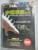 【書寶二手書T6/科學_JNG】中國恐龍時代_甄朔南