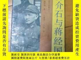 二手書博民逛書店罕見蔣介石與蔣經國28212 中國青年出版社 出版1989
