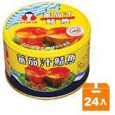 東和 好媽媽 蕃茄汁 鯖魚 225g (24罐)/箱【康鄰超市】