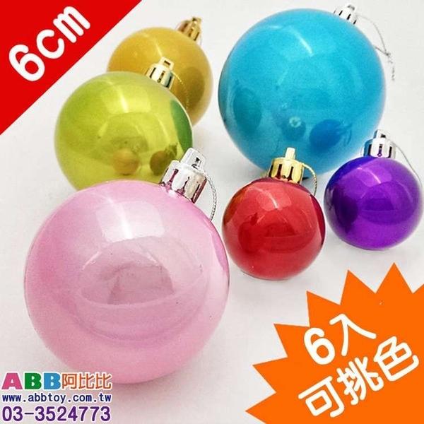 Z0315★6cm珠光聖誕球_6入#聖誕派對佈置氣球窗貼壁貼彩條拉旗掛飾吊飾