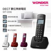 WONDER旺德 DECT數位無線電話 WT-D06