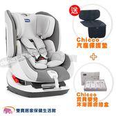 【贈好禮】Chicco Seat up 012 Isofix安全汽座-時尚灰 分期0利率