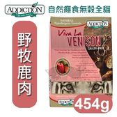 PetLand寵物樂園《紐西蘭Addiction》WDJ推薦 - 鹿肉無穀貓配方454g / 貓飼料