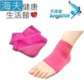 【海夫健康生活館】天使愛 Angelaid 羽絨凝膠 修護 腳跟襪 120x105mm 3包裝(FC-MRS-002)