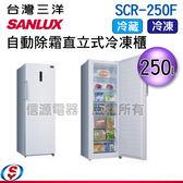 【新莊信源】250公升【台灣三洋SUNLUX 自動除霜直立式冷凍櫃】SCR-250F