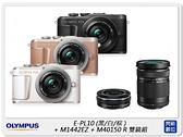 登錄送郵政禮券~OLYMPUS E-PL10 + 14-42mm EZ + 40-150mm R 雙鏡組 (EPL10,公司貨)