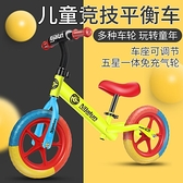 兒童平衡車12寸兒童無腳踏滑步自行車小孩滑行車童車【618店長推薦】